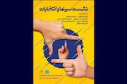 نشست «سینما و انتخابات»