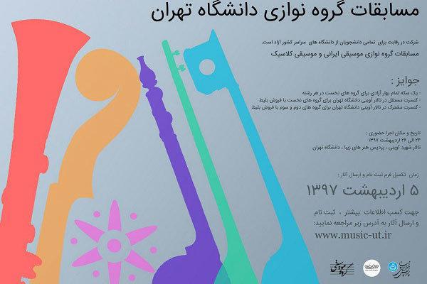مسابقات گروهنوازی در دانشگاه تهران