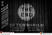 نمایشگاه آثار مسابقه «پایان یک داعش»