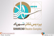 پردیس تئاتر شهرزاد