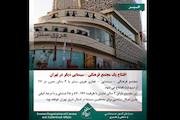 افتتاح یک مجتمع فرهنگی-سینمایی دیگر در تهران