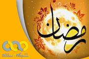 ویژه برنامه های رمضانی شبکه مستند
