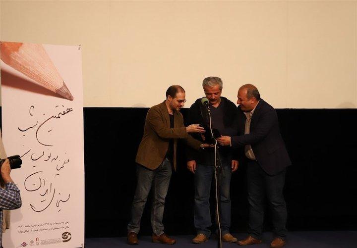 هفتمین شب فیلمنامه نویسان سینمای ایران