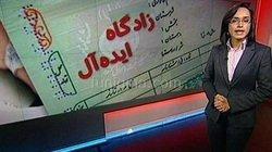 مجری BBC