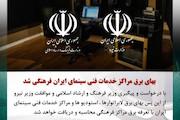 بهای برق مراکز خدمات فنی سینمای ایران فرهنگی شد