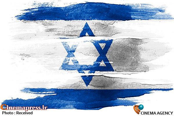 پرچم اسرائیل