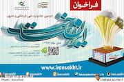 فراخوان دومین جشنواره «ایران ساخت»