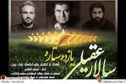 سرود رسمی تیم ملی فوتبال با صدای سالار عقیلی
