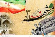 سالروز آزادسازی خرمهشر و روز مقاومت