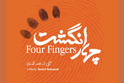 فیلم سینمایی «چهار انگشت»