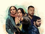 پوستر فیلم سینمایی «در وجه حامل»
