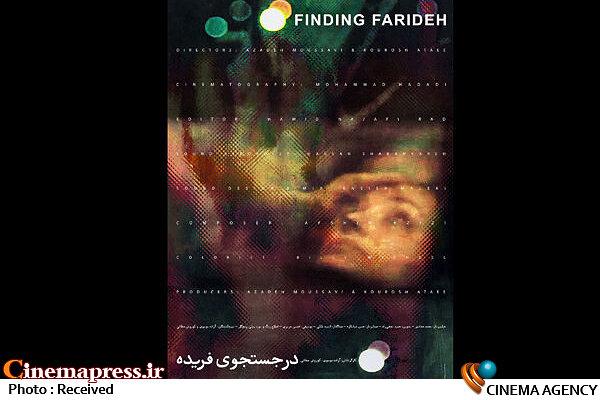 فیلم مستند «در جستجوی فریده»