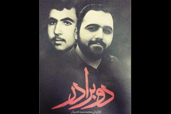 مستند «دو برادر»