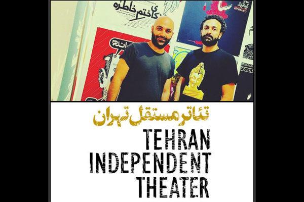 تمدید اجرای ۲ نمایش در «تئاتر مستقل تهران»