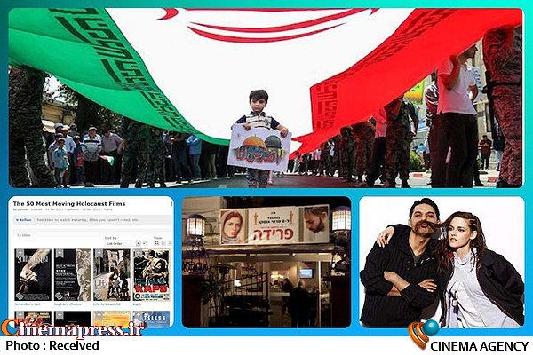 سینما و مظلومان فلسطین