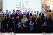 مراسم افتتاحیه دومین جشنواره بین المللی عکاسی نگاه آبی