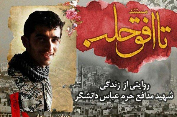 مستند تا افق حلب