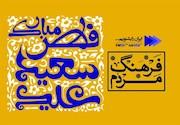 تدارک رادیو ایران برای عید سعید فطر