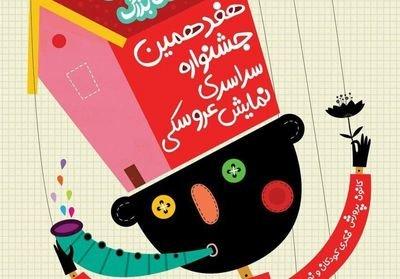 هفدهمین جشنواره بینالمللی نمایش عروسکی مبارک