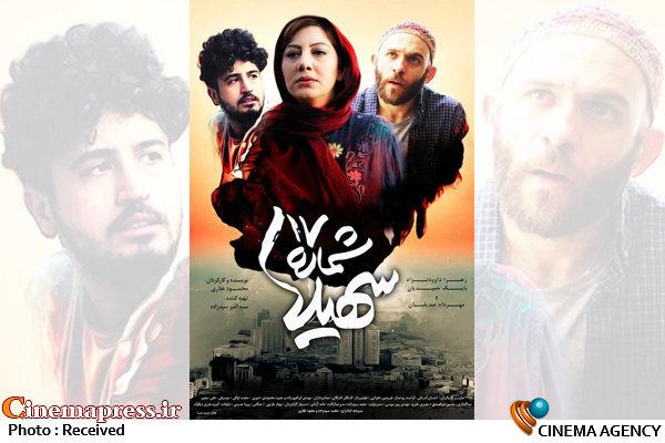 پوستر فیلم سینمایی «شماره 17 سهیلا»