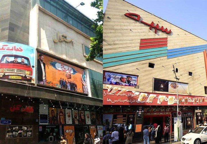 سینما استقلال و سپیده تهران