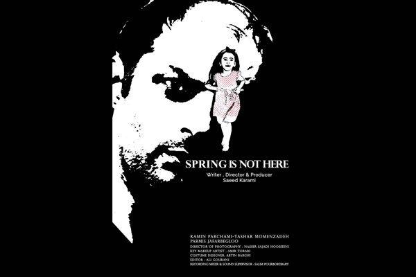 بهار اینجا نیست