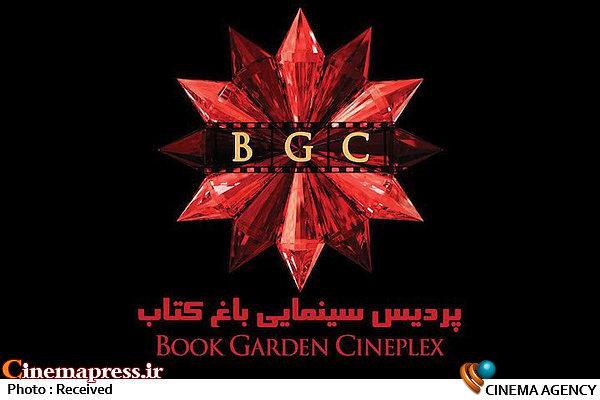 پردیس سینمایی باغ کتاب