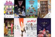 اعلام برنامههای تابستانی مرکز پویانمایی صبا