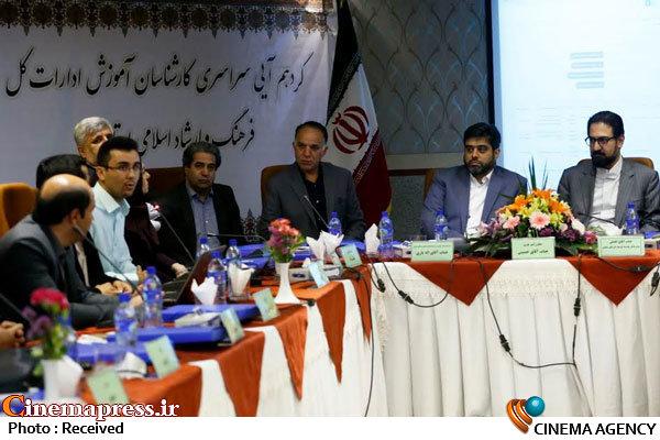 گردهمایی کارشناسان آموزش ادارات کل فرهنگ و ارشاد اسلامی استان ها