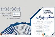 مستند سینمایی «سفر سهراب»