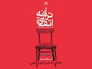 محفل شعر و موسیقی «اتفاق ترانه»