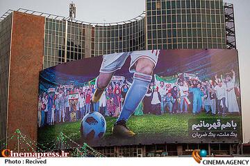 دیوارنگاره فوتبالی میدان ولیعصر