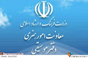 دفتر موسیقی وزارت فرهنگ و ارشاد اسلامی