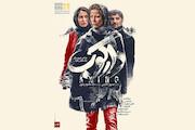 پوستر فیلم سینمایی «دارکوب»