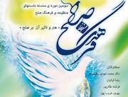 نشست «هنر و تاثیر آن بر صلح»