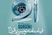 کتاب «فیلمنامه نویسی در قرن ۲۱»