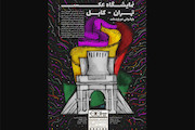 نمایشگاه عکس تهران-کابل