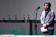 نوید پورمحمدرضا  در مراسم اختتامیه پانزدهمین جشنواره فیلم کوتاه دانشجویی نهال