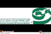 کانون فیلمنامه نویسان سینمای ایران