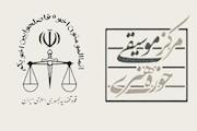 مرکز موسیقی حوزه هنری /  پیگیری های حقوقی
