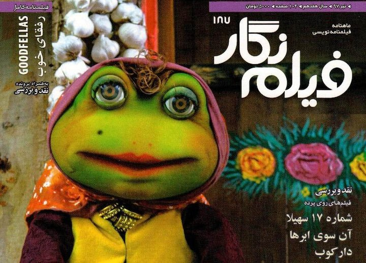 شماره ۱۸۷ ماهنامه تخصصی «فیلم نگار»
