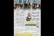 کنسرت گروه «تیار» در تالار سوره حوزه هنری
