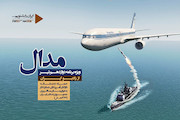 برنامه «مدال» رادیو ایران