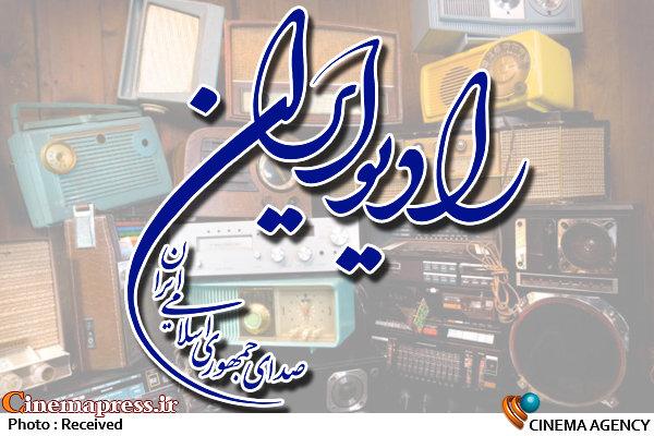 رادیو ایران