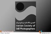 انجمن صنفی عکاسان سینمای ایران