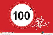جشنواره فیلمهای ۱۰۰ ثانیهای