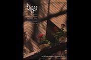مستند تاریخی «عشق شمعدانیها»