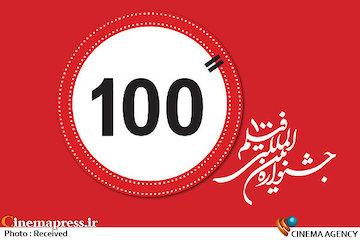 فیلم/ تیزر فراخوان دوازدهمین جشنواره فیلم ۱۰۰