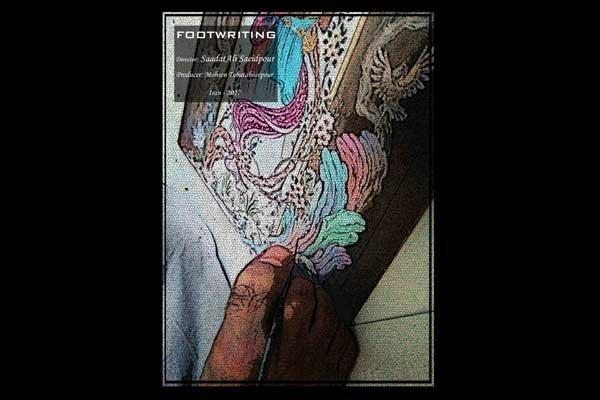 مستند «پانگار»