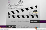 حمایت سازمان سینمایی از پایان نامههای دانشجویی در حوزه سینما
